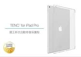 Just Mobile TEN for iPad Pro 12.9吋(2015) 國王新衣自動修復保護殼(透明霧面)