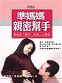(二手書)準媽媽親密幫手:準爸爸『懷孕、陪產』大事紀