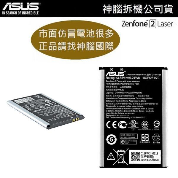 【免運】華碩 ZenFone2 原廠電池【2400mAh】Laser ZE00ED ZE500KL 5吋【神腦拆機公司貨】C11P1428