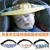 嬰兒推車汽車安全座椅頭部固定帶保護帶-321寶貝屋