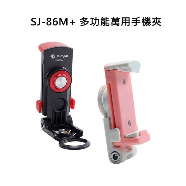 【EC數位】FOTOPRO SJ-86M+ 多功能萬用手機夾 自拍 迷你腳架 三腳架 合照 直播 手機 360度 手機架