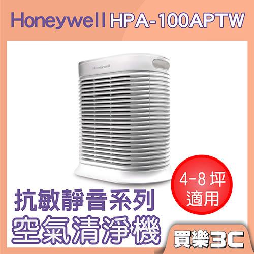 現貨 美國 Honeywell 抗敏系列 空氣清淨機 HPA-100APTW,馬達五年保固,醫師醫院愛用,分期0利率