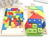 兒童早教益智玩具1-2-3-4歲男孩寶寶智力積木拼圖 萬客居