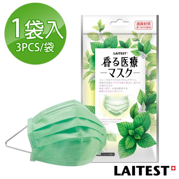 萊潔 LAITEST 薄荷香氛醫療防護口罩-3入袋裝 (獨立單片包裝)