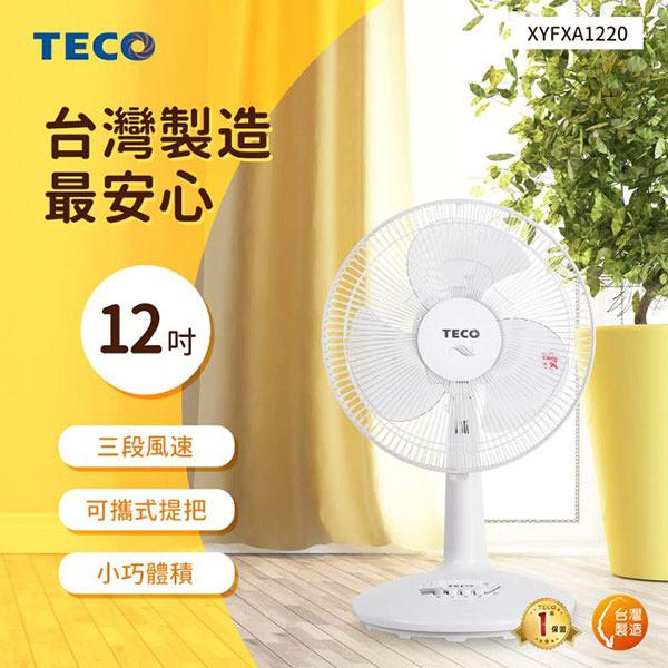 【TECO 東元】12吋機械式桌扇 XYFXA1220(3段式調整)