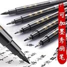 秀麗筆 秀麗筆軟筆書法練字專用簽名簽字筆小楷中楷大楷硬筆【快速出貨八折下殺】
