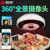 360度全景攝像頭 無線wifi網絡高清套裝 家用夜視手機遠程監控器 享家生活馆
