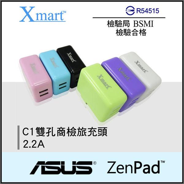 ◆Xmart C1 雙孔商檢2.2A USB旅充頭/充電器/ASUS ZenPad 8.0 Z380KL/ZenPad 10 Z300CL