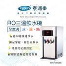 [家事達] 台灣TOPPUROR- 全煮沸桌上型三溫RO飲水機__含基本安裝 特價