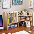 簡易桌面學生書架兒童小型置物架家用辦公桌上書櫃書桌收納省空間 「中秋節特惠」