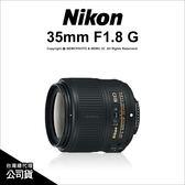 Nikon 尼克爾 AF-S 35mm F1.8G ED  國祥公司貨 定焦鏡頭★24期免運費★薪創