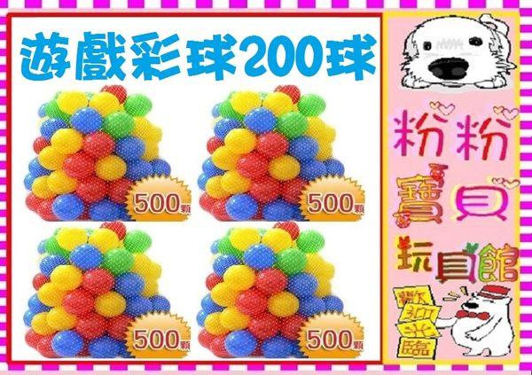 *粉粉寶貝玩具*遊戲彩球 (球屋、球池專用)~2000球賣場~台灣製