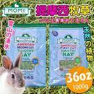 【培菓平價寵物網】摩米MOMI》美國特級第一割/第二割級提摩西牧草-1kg/36oz(限宅配)