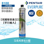 Pentair Everpure S-100 標準家用型濾心/濾心 美國進口賓特爾公司貨【平行輸入】★贈餘氯測試液