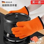 隔熱手套 2只烤箱手套加厚硅膠微波爐專用廚房防燙隔熱耐高溫烘焙手套五指