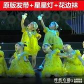 六一兒童演出服幼兒園表演服女童蓬蓬裙我們都是小星星亮片舞蹈服 怦然新品