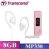 【免運費】創見 T.sonic 330 MP3 /MP330 8GB MP3 隨身聽-粉 X1【含耳掛式耳機】【NEW新版快充電功能】
