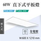 【奇亮科技】含稅 60W LED平板燈 直下式發光 無藍光 LED輕鋼架 附快速接頭