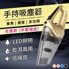 (充電款)手持吸塵器 車用居家汽車乾濕兩用多功能LED照明輕巧120W大功率愛車保養【HCM881】#捕夢網