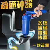 通下水道工具通馬桶廁所塞吸一炮通地漏廚房氣壓式管道疏通器神器