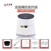 【EL伊德爾】3.5L液晶觸控健康氣炸鍋(EH1804A)