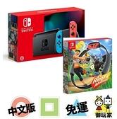現貨 任天堂Switch加強版主機+健身環+健身環收納包+遊戲多選一