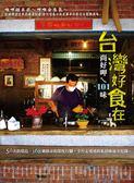 (二手書)台灣好食在:尚好呷ㄟ101味