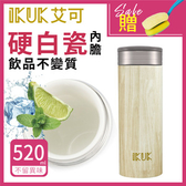 【IKUK】艾可陶瓷保溫杯-大好提520ml送雙向魔纖杯刷520ml木紋+杯刷