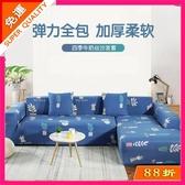 沙發罩 彈力懶人沙發套罩通用型全包萬能套北歐簡約布藝沙發墊全蓋布一套 雙11低至8折