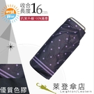雨傘 陽傘 萊登傘 短傘 抗UV 超短五折傘 扁傘 旅行傘 黑膠傘 色膠傘 Leotern 點點 (藍紫)