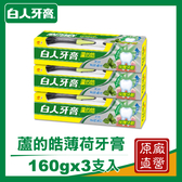 【白人】蘆的皓椒樣薄荷牙膏160g+刷X3組 (牙刷隨機附贈)