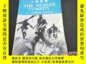 二手書博民逛書店《the罕見human comedy 》1985年Y135958