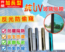 60*300cm 抗UV防窺玻璃膜 DI...