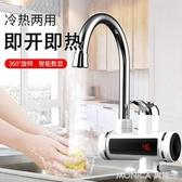 水龍頭-電熱水龍頭即熱式廚房寶電加熱器家用淋浴洗澡過自來水速熱水龍頭 莫妮卡小屋