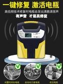汽車摩托車電瓶充電器12v24v伏全智慧自動通用型蓄電池純銅充電機 極有家