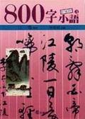 (二手書)800字小語(3)