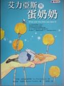 【書寶二手書T9/兒童文學_LCZ】艾力亞斯與蛋奶奶_王豪傑, 伊娃.普洛