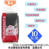 Green Path發泡煉石3公升裝±5%-1號(1~4mm)-10包/組
