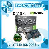艾維克 EVGA GT710 1GB DDR3 LP 64Bit PCI-E 顯示卡