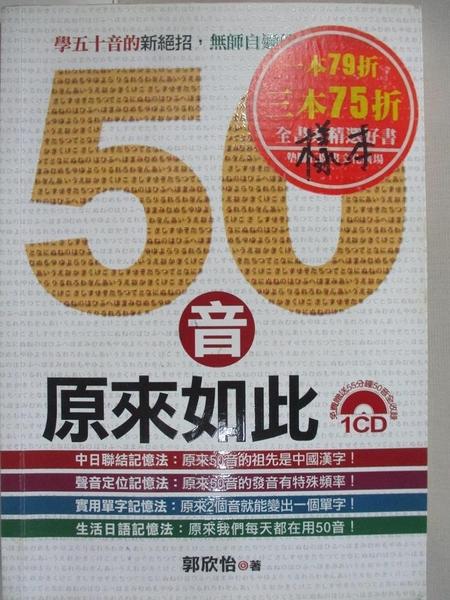 【書寶二手書T3/語言學習_GYP】五十音原來如此_郭欣怡