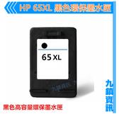 九鎮資訊 HP65XL/65/65XL黑色高容量環保匣 3720/3721/3722/3723