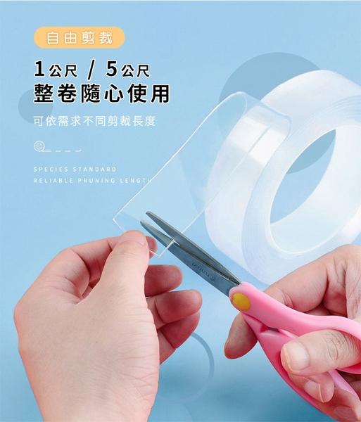 現貨!無痕奈米膠帶 1mm厚.3cm寬.1m長 透明雙面膠 神奇萬用膠 隨手貼 防水防滑 強力膠帶#捕夢網