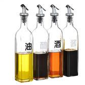 玻璃醬油瓶防漏醋瓶密封瓶調味瓶油壺方形透明歐式無鉛廚房用品【黑色地帶】