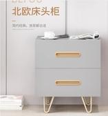 床頭櫃北歐小型床頭櫃超窄時尚儲物櫃現代簡約臥室床邊角櫃帶抽屜收納櫃 JD新品來襲