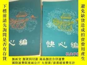 二手書博民逛書店快心編罕見上 中Y144179 天花才子 春風文藝 出版1985