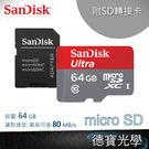 SanDisk 64GB 80M/s microSD Class10【micro記憶卡系列】
