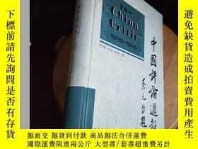 二手書博民逛書店中國評論週報(第一輯)The罕見China Critic1928