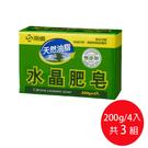 南僑水晶肥皂200g(4塊包)*3入一箱...