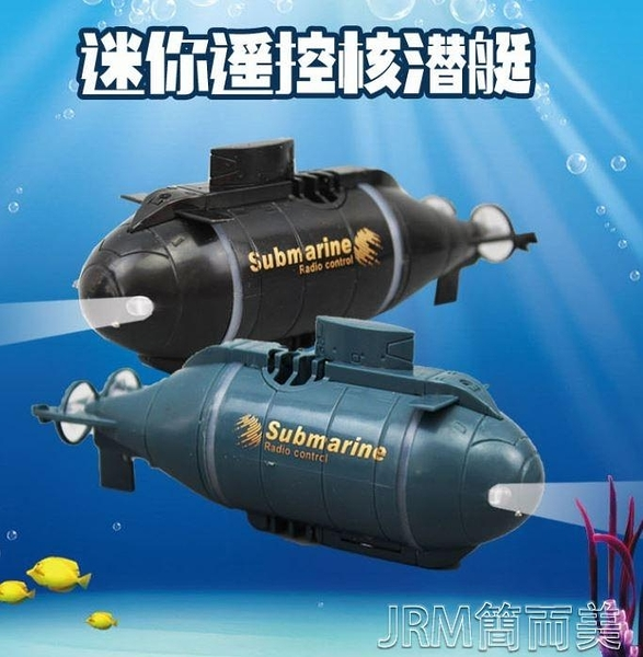 遙控玩具遙控潛艇模型核潛艇小遙控船兒童充電玩具迷你潛水艇JRM簡而美