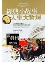 二手書《經典小故事人生大哲理談真情: MOTIVATING AND INSPIRATING STORIES》 R2Y ISBN:9572036831